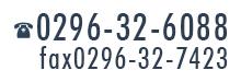 TEL: 0296-32-6088